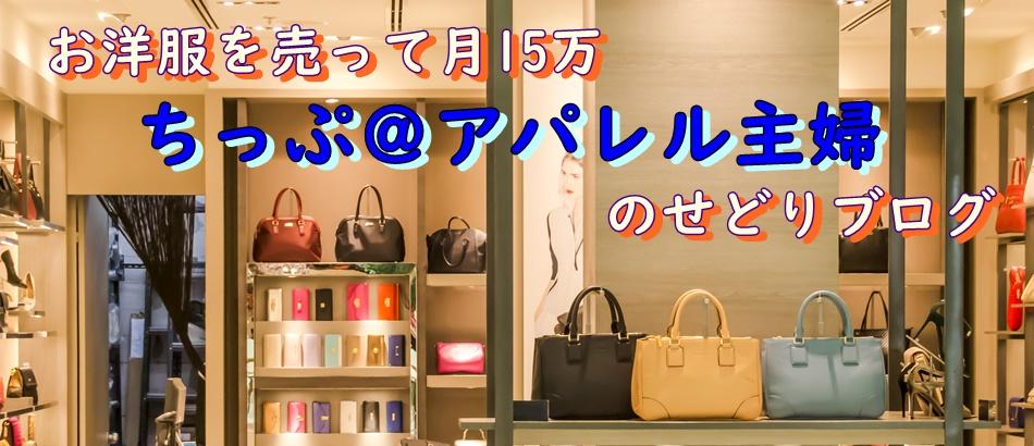 お洋服を売って月15万 ちっぷ@アパレル主婦のせどりブログ