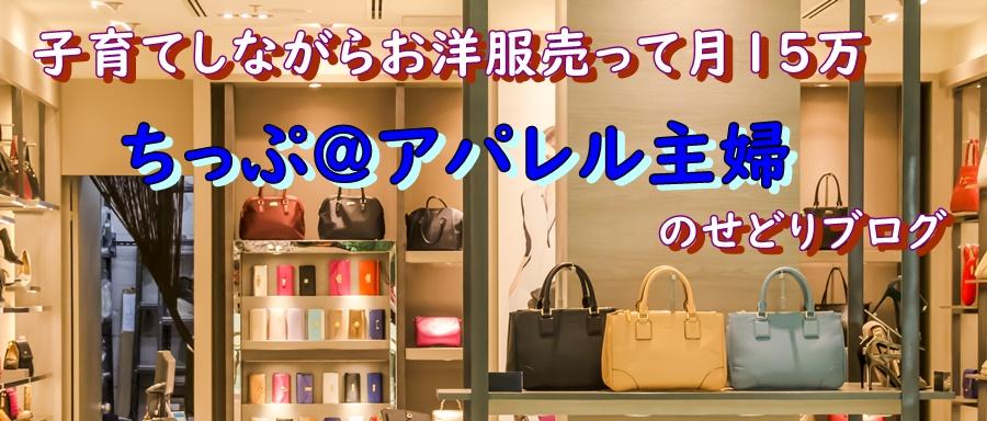 子育てしながらお洋服売って月15万 ちっぷ@アパレル主婦のせどりブログ