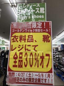 店舗 セール