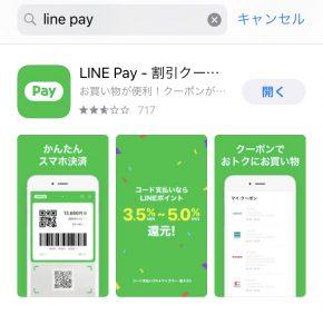 LINEPay ラインペイ