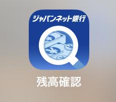 ジャパンネット銀行 ヤフオク